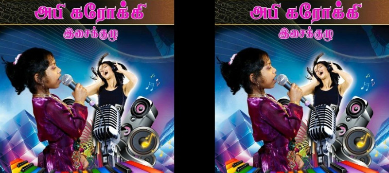 14276_Abi_Karaoke_Isaikulu_Swiss_switzerland_tamil_business_non_business_directory_swiss_tamil_shops_tamil_swiss_info_page_tamilpage.ch1_