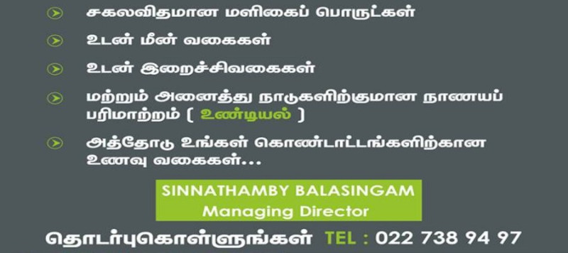 14809_Jeya_Traders_Asian_Shop_Swiss_switzerland_tamil_business_non_business_directory_swiss_tamil_shops_tamil_swiss_info_page_tamilpage.ch1_
