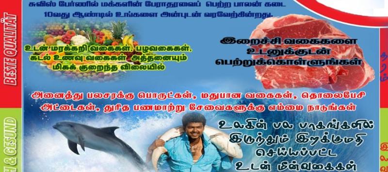 14811_K.J.Balan_Shop_Bern_Swiss_switzerland_tamil_business_non_business_directory_swiss_tamil_shops_tamil_swiss_info_page_tamilpage.ch1_