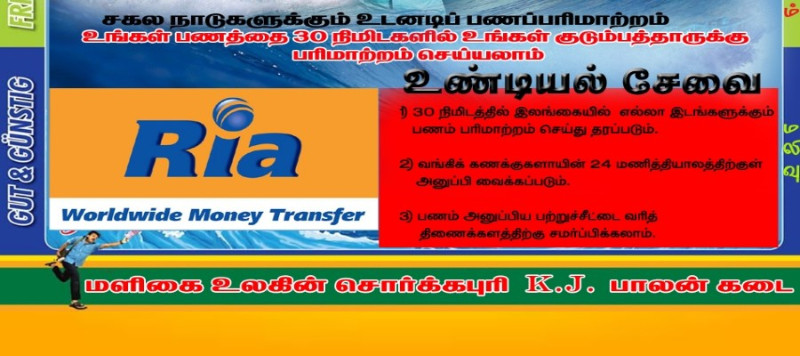 14811_K.J.Balan_Shop_Bern_Swiss_switzerland_tamil_business_non_business_directory_swiss_tamil_shops_tamil_swiss_info_page_tamilpage.ch2_
