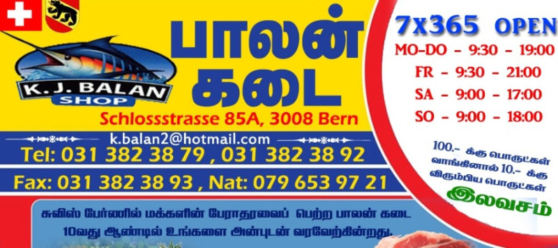 14811_K.J.Balan_Shop_Bern_Swiss_switzerland_tamil_business_non_business_directory_swiss_tamil_shops_tamil_swiss_info_page_tamilpage.ch_