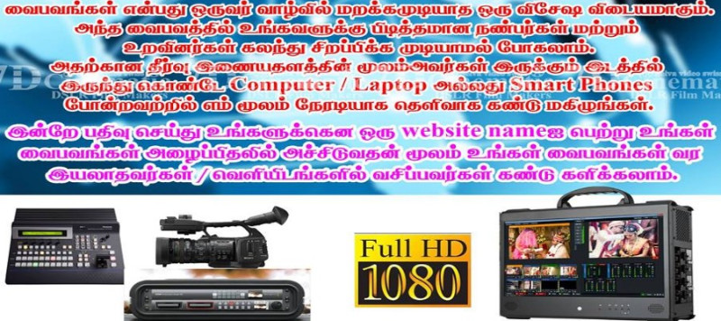 14845_Selva_Video_Swiss_7D_Cinematic_Swiss_switzerland_tamil_business_non_business_directory_swiss_tamil_shops_tamil_swiss_info_page_tamilpage.ch7_