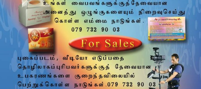 15011_Pakie_Multimediaa_Swiss_switzerland_tamil_business_non_business_directory_swiss_tamil_shops_tamil_swiss_info_page_tamilpage.ch2_