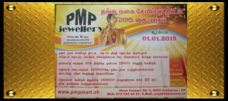 15014_PMP_Jewellery_SARL_Swiss_switzerland_tamil_business_non_business_directory_swiss_tamil_shops_tamil_swiss_info_page_tamilpage.ch2_