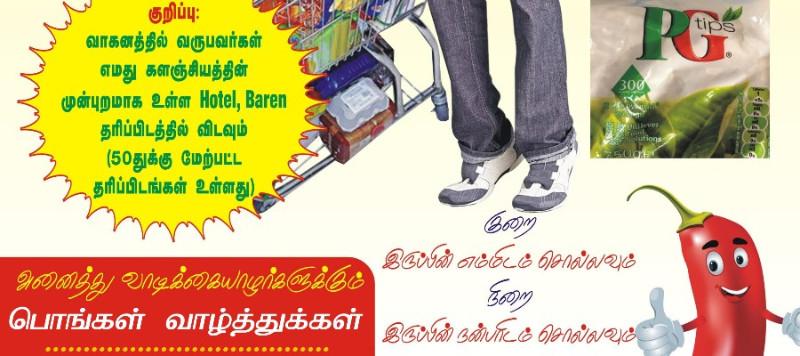 15037_S.T.R_Ankadi_Gmbh_Swiss_switzerland_tamil_business_non_business_directory_swiss_tamil_shops_tamil_swiss_info_page_tamilpage.ch2_