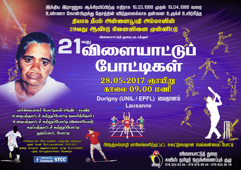 15347_annaipoopathy_sports_tamilpage_2017