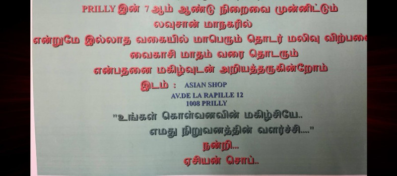 15403_Jehanathan_Asian_Shop_Swiss_switzerland_tamil_business_non_business_directory_swiss_tamil_shops_tamil_swiss_info_page_tamilpage.ch1_