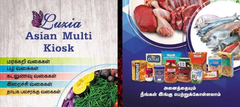 15411_Luzia_Asian_Multi_Kiosk_Swiss_switzerland_tamil_business_non_business_directory_swiss_tamil_shops_tamil_swiss_info_page_tamilpage.ch_