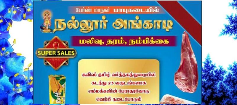 15436_Nallur_Angadi_Swiss_switzerland_tamil_business_non_business_directory_swiss_tamil_shops_tamil_swiss_info_page_tamilpage.ch_