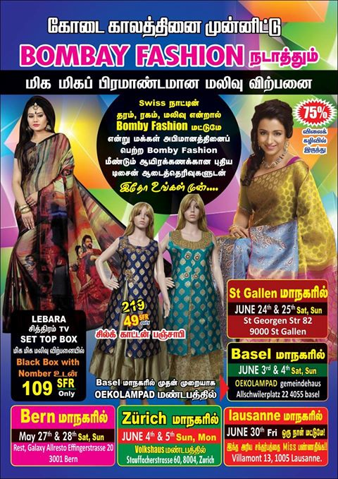 15500_bombay_fashion_sales_tamilpage