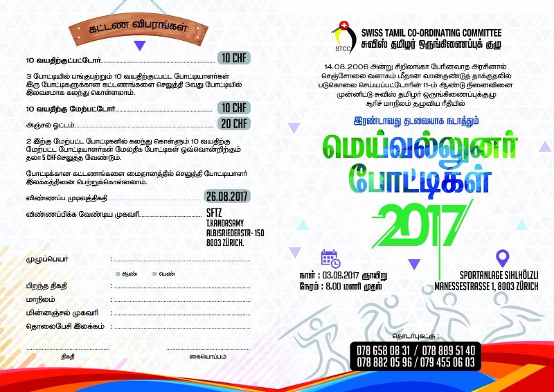 15513_sports_zh_tamilpage2