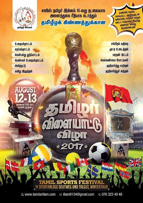 15515_tamilarvilaytuvila_tamilpage1