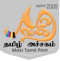 2752_tamilprintlogo