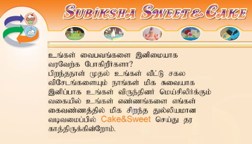 3167_SubikshaSweetandCake_tamil_business_directory_tamilpage.ch_