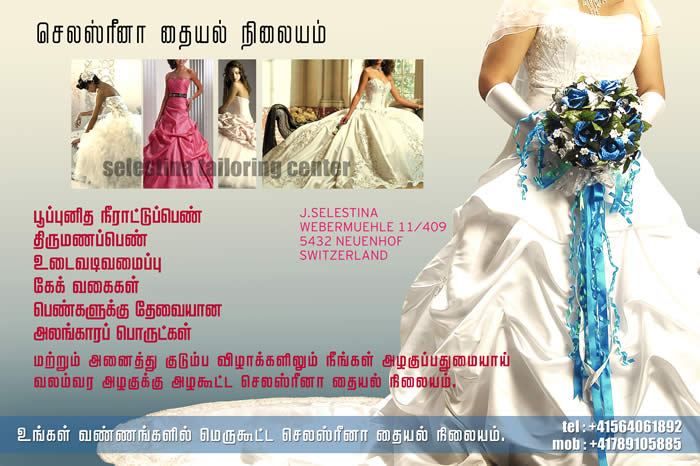 3405_Selestina_Tailoring_Center_switzerland_tamil_business_directory_swiss_tamil_shops_tamil_swiss_info_tamilpage.ch1_