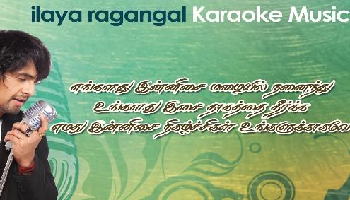 3411_Ilaya_Ragangal_Karaoke_Music_switzerland_tamil_business_directory_swiss_tamil_shops_tamil_swiss_info_tamilpage.ch_