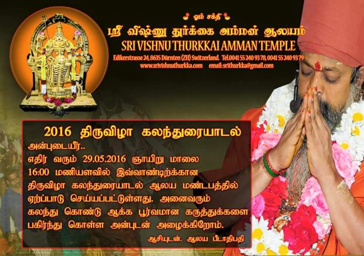3574_Sri_Vishnu_Thurkkai_Amman_Temple_hindu_temple_swiss_switzerland_tamil_business_directory_swiss_tamil_shops_tamil_swiss_info_tamilpage.ch1_
