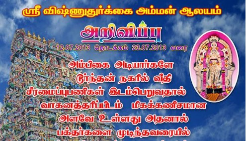 3574_Sri_Vishnu_Thurkkai_Amman_Temple_hindu_temple_swiss_switzerland_tamil_business_directory_swiss_tamil_shops_tamil_swiss_info_tamilpage.ch_