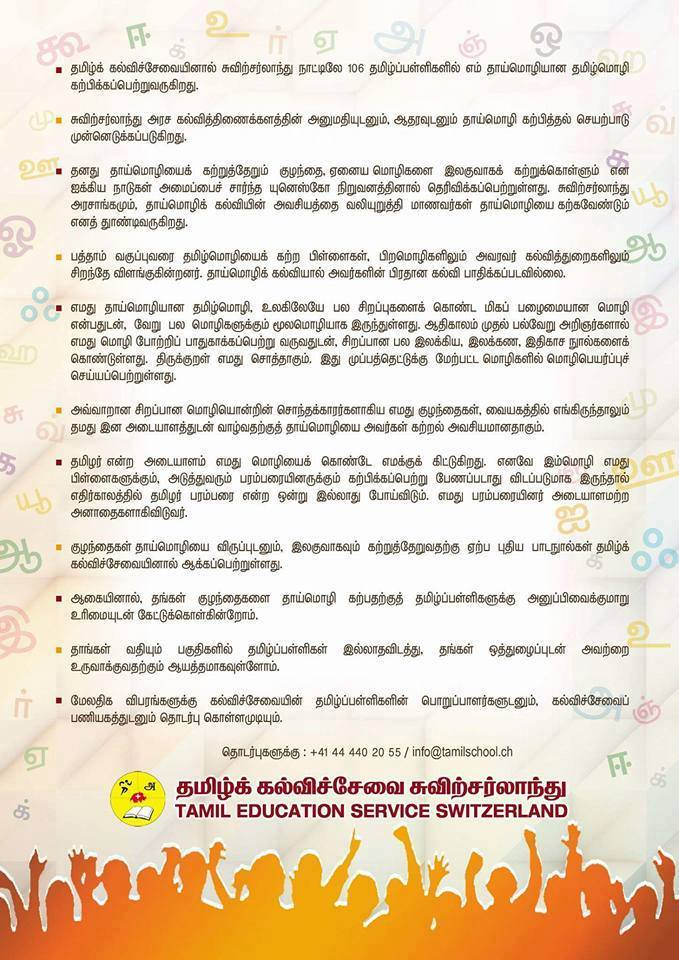 4652_Tamil_Education_Service_Switzerland_swiss_switzerland_tamil_business_non_business_directory_swiss_tamil_shops_tamil_swiss_info_page_tamilpage.ch-2