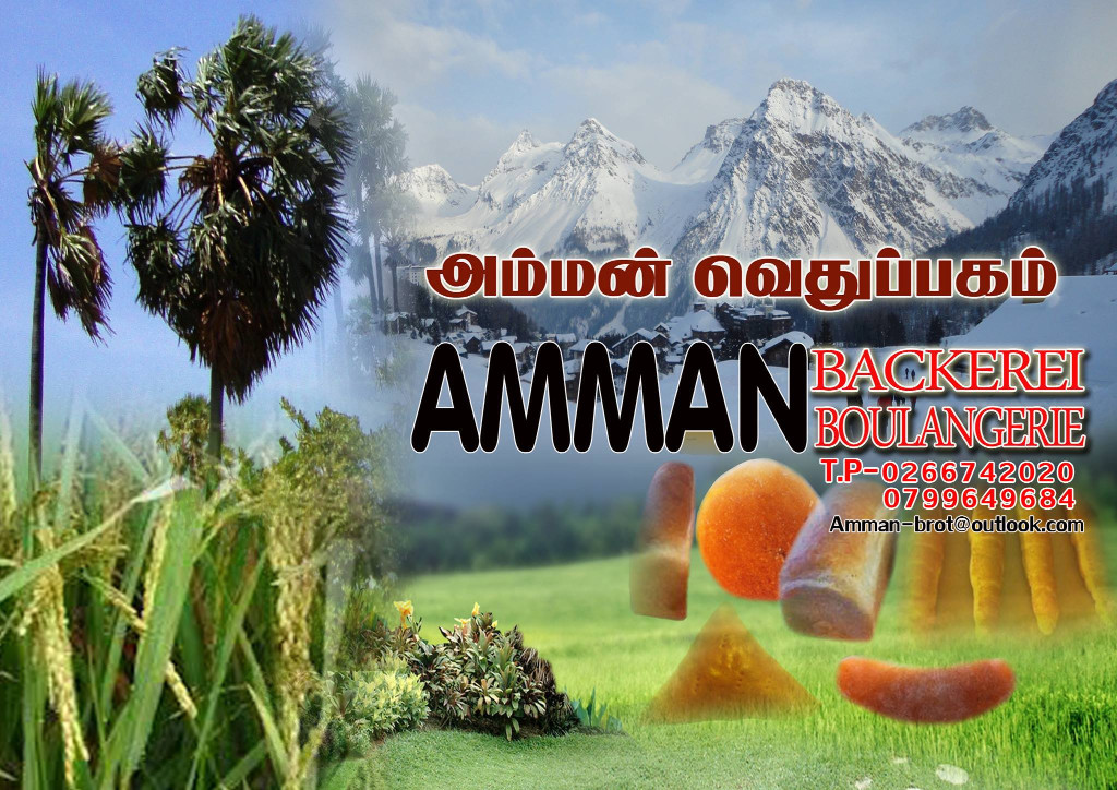 4663_Amman_Vethuppakam_Swiss_swiss_switzerland_tamil_business_non_business_directory_swiss_tamil_shops_tamil_swiss_info_page_tamilpage.ch2_