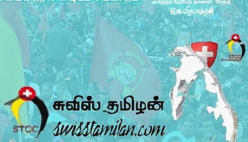 4927_Swiss_stcc_swiss_switzerland_tamil_business_non_business_directory_swiss_tamil_shops_tamil_swiss_info_page_tamilpage.ch_