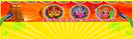 6621_Hindu_temple_basel_Swiss_switzerland_tamil_business_non_business_directory_swiss_tamil_shops_tamil_swiss_info_page_tamilpage.ch1_