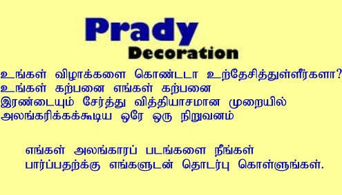 6894_prady_decoration_Swiss_switzerland_tamil_business_non_business_directory_swiss_tamil_shops_tamil_swiss_info_page_tamilpage.ch_