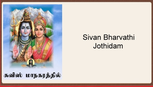 7260_Sivan_Bharvathi_Jothidam_Swiss_switzerland_tamil_business_non_business_directory_swiss_tamil_shops_tamil_swiss_info_page_tamilpage.ch_