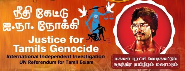 tamilpage_uno_protest_2017_0