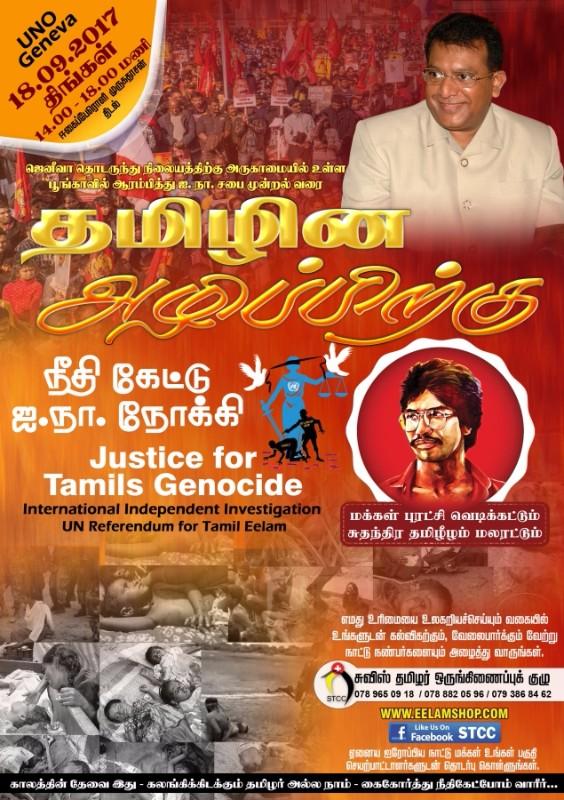 tamilpage_uno_protest_2017_1