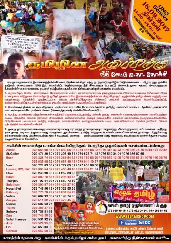 tamilpage_uno_protest_2017_2