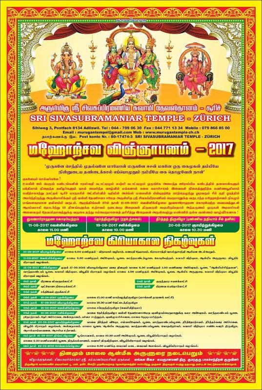 subramaniyar_temple_tamilpage2