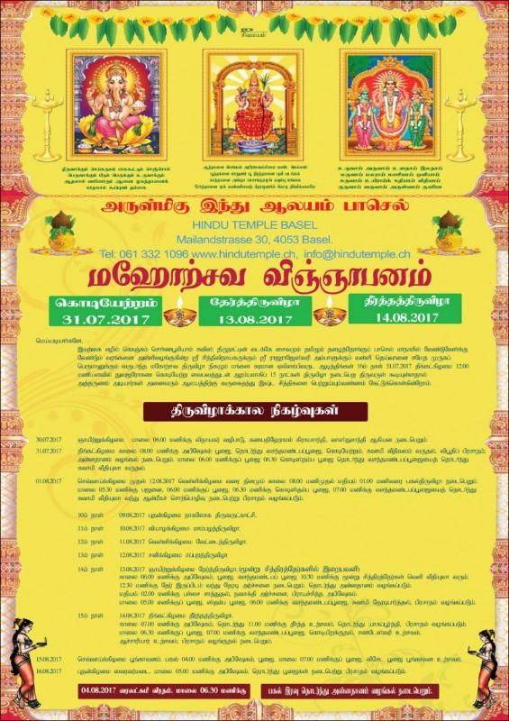 basel_hindu_temple_2017_tamilpage