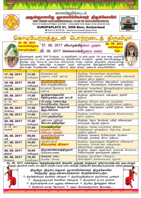 saivanerikoodam_tamilpage_2017_1