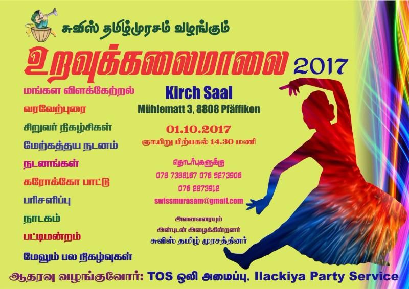 swiss_murasam_tamilpage_2017