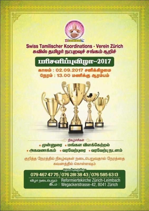 parisalipuvila_tamilpage_2017