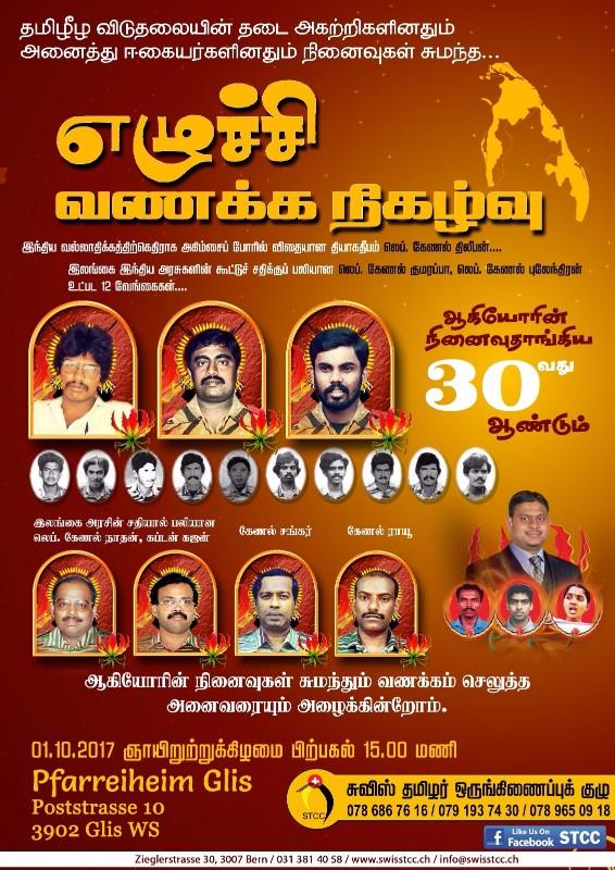 elucinikalvu_2017_tamilpage