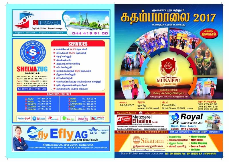kathampamalai_tamilpage_2017