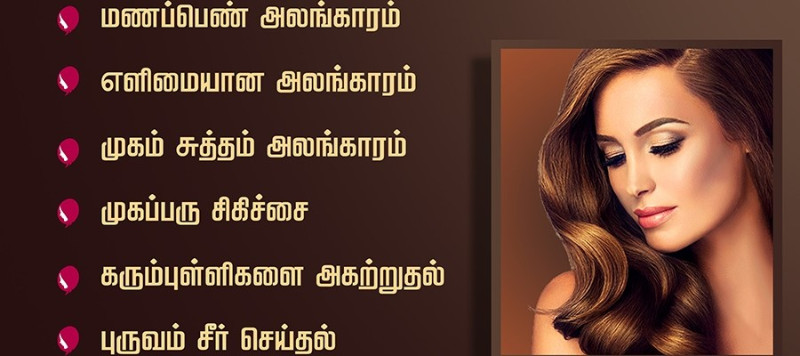 Gowri_Beauty_Parlour_Swiss_tamilpage1