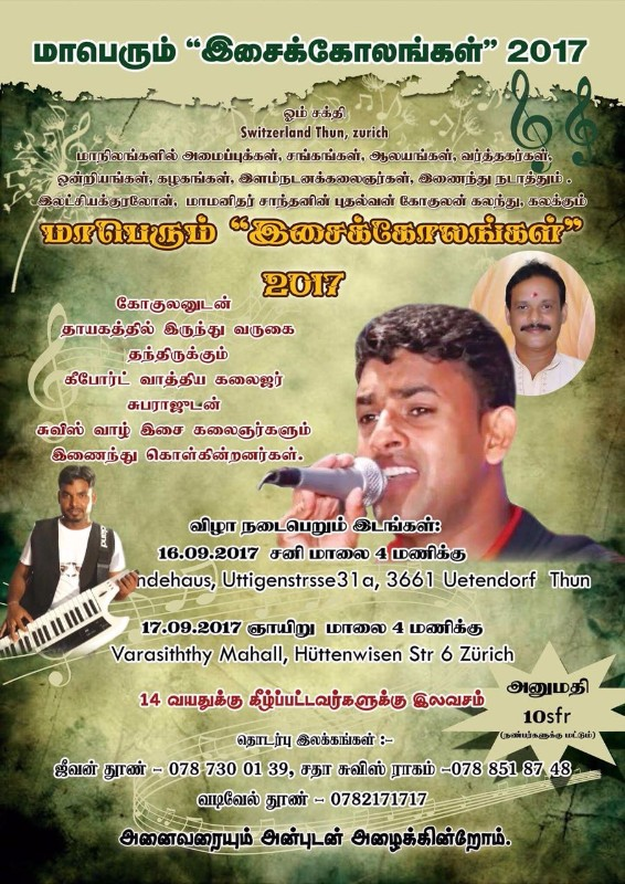 isaikolangal_2017_tamilpage