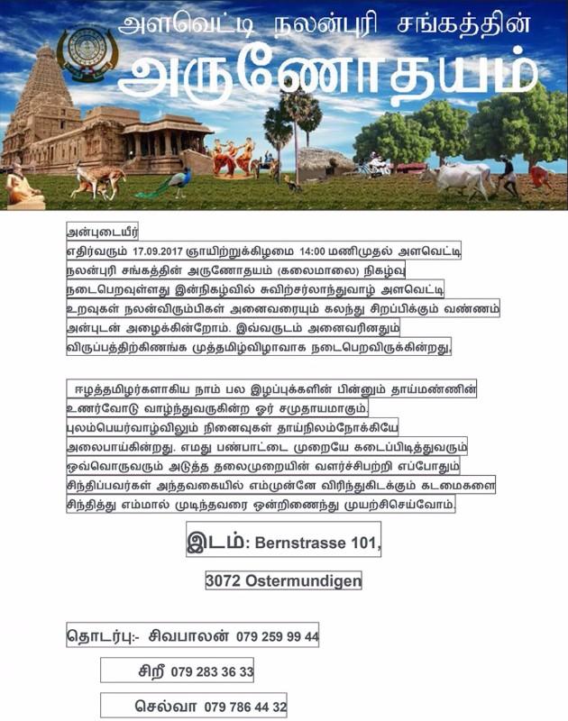 kalaimalai_alavetti_tamilpage_2017