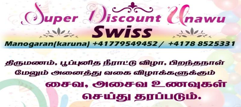 Super_Discount_Unawu_Swiss_tamilpage-1