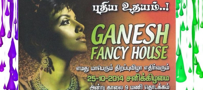 Ganesh_Fancy_House_Swiss_tamilpage2