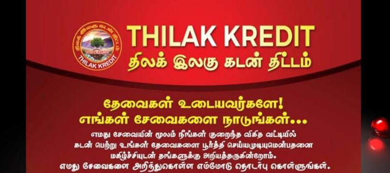 Thilak_Kredit_Swiss_tamilpage2