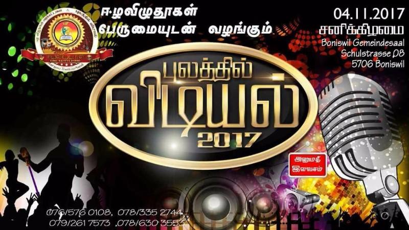eelvidiyal_tamilpage_2017