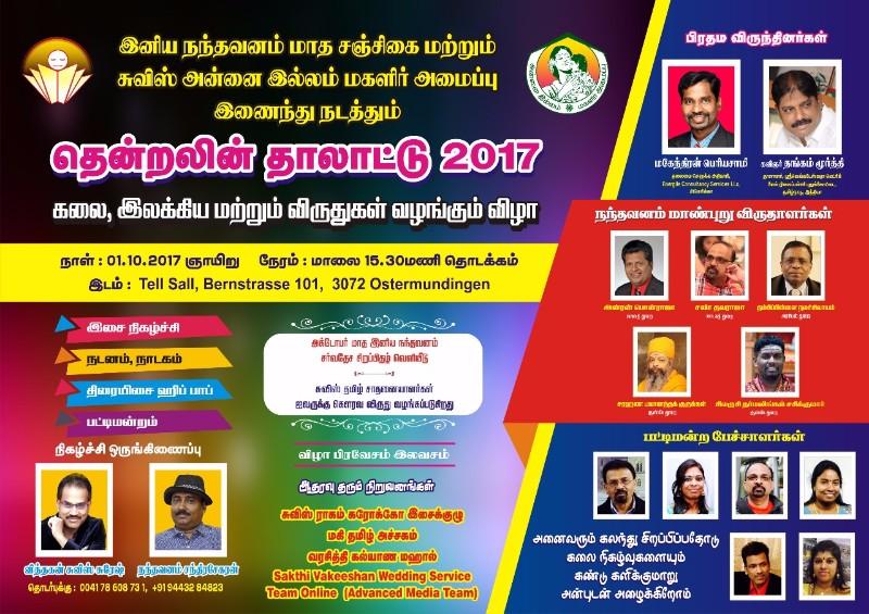 thendralil_thalattu_tamilpage_2017