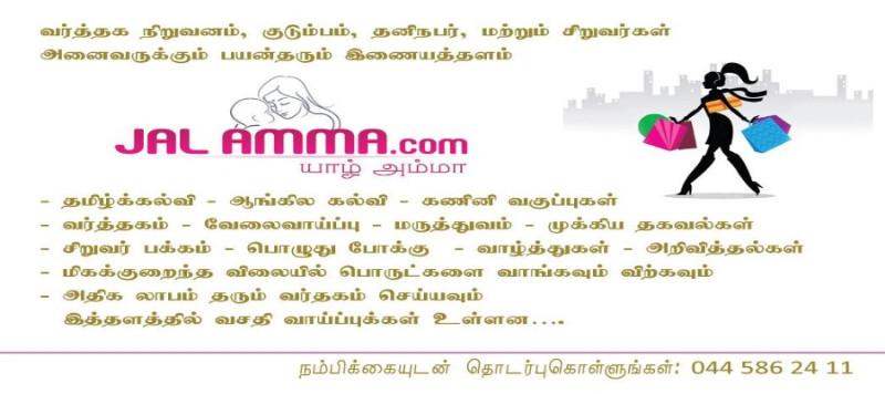 Jal_Amma_Swiss_tamilpage1