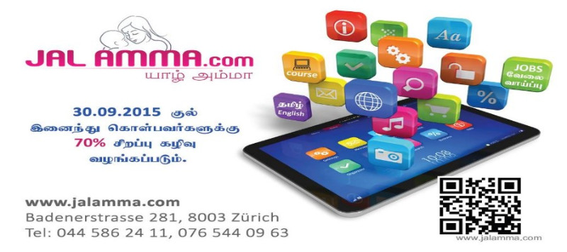 Jal_Amma_Swiss_tamilpage2