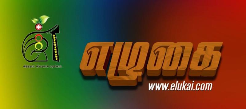 Elukai_Swiss_tamilpage