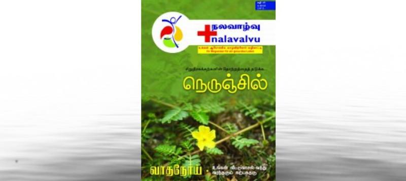 Nalavalvu_Swiss_tamilpage1